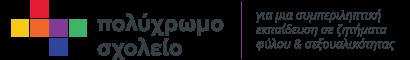 Πολύχρωμο Σχολείο – Rainbow School Λογότυπο